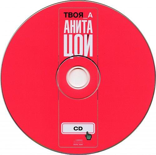 Цой Анита - Твоя_А (2011)
