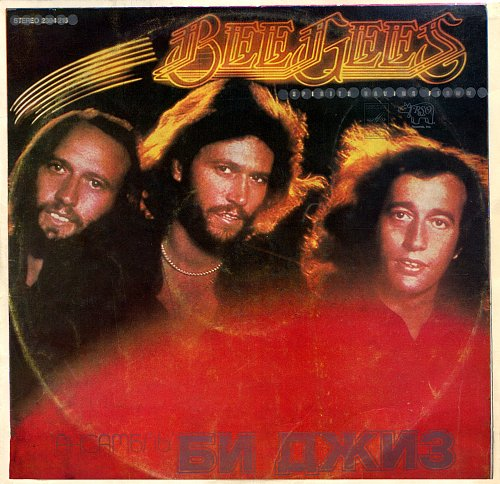 Bee Gees - Spirits Having Flown / Би Джиз - 1. Трагедия (1981) [LP C60-15757-8]