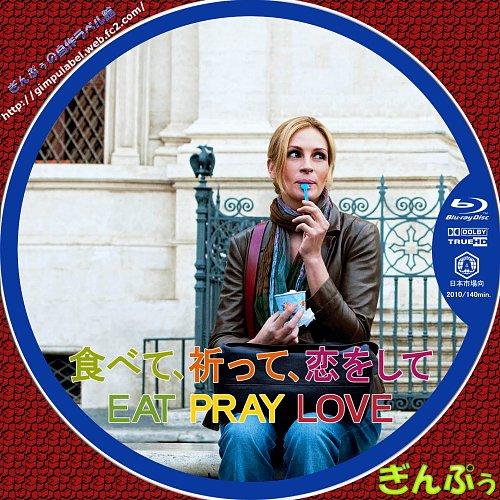 Ешь, молись, люби / Eat Pray Love (2010)