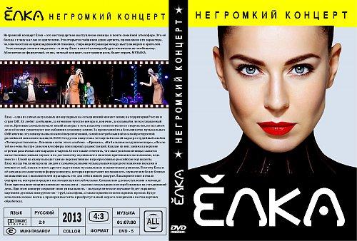 Ёлка - Негромкий концерт (2013)