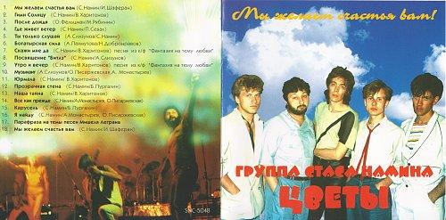 Цветы (Группа Стаса Намина) - Мы Желаем Счастья Вам! (1995)