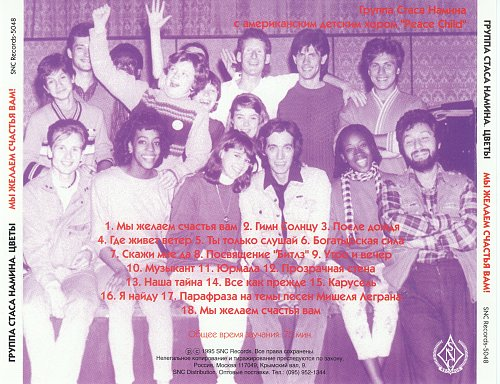 (Цветы) Группа Стаса Намина  - Мы Желаем Счастья Вам! (1995)