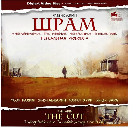 Шрам / The Cut (2014)