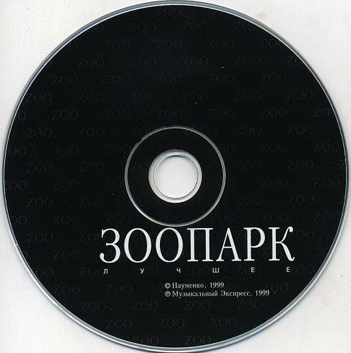 Зоопарк - Лучшее (1999)