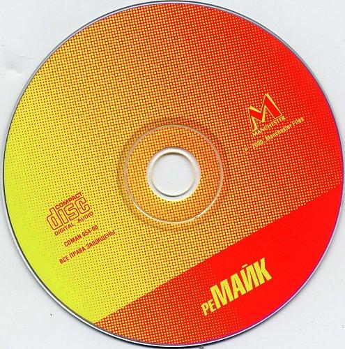 Зоопарк - РеМайк (2000)