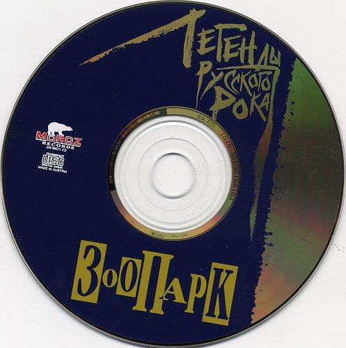Зоопарк - Легенды Русского Рока (1996)