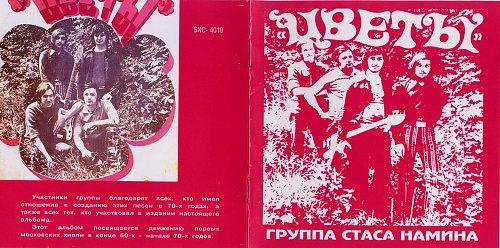 (Цветы) Группа Стаса Намина  (1972-1979) - 1993