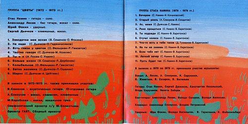 Цветы (Группа Стаса Намина) - 1972-1979 (1993)