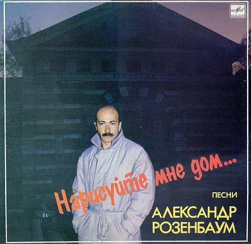 Розенбаум Александр - Нарисуйте мне дом... (1987) [LP С60 26047 002]