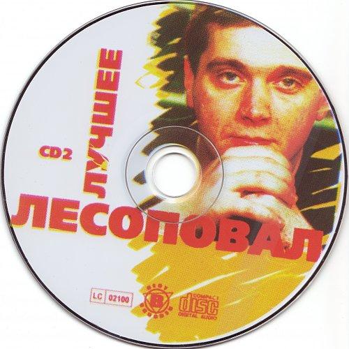 Лесоповал - Лучшее (2001)