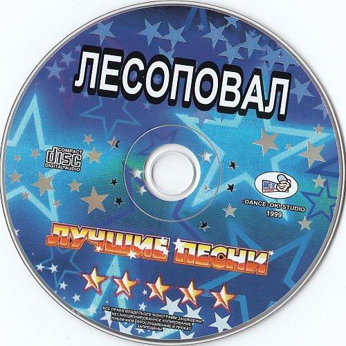 Лесоповал - Лучшие песни (Серия «Звезды российской эстрады»),1999