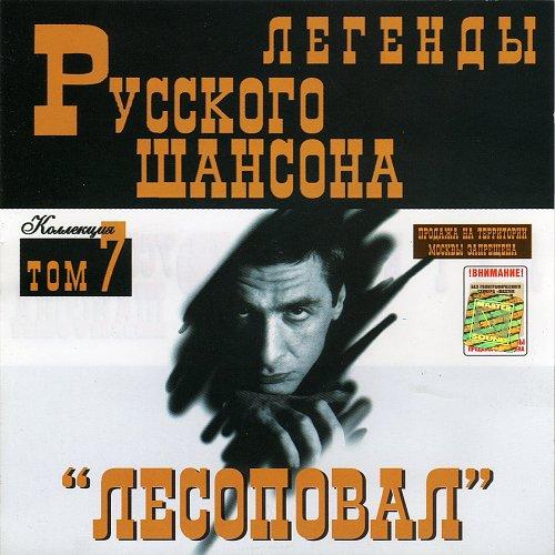 Лесоповал  - Легенды Русского шансона(Том 07)(1999)