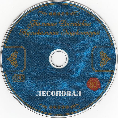 Лесоповал - Большая Российская Музыкальная Энциклопедия (2000)