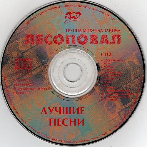 Лесоповал - Лучшие песни(1996)