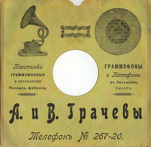 Конверты для граммофонных пластинок.