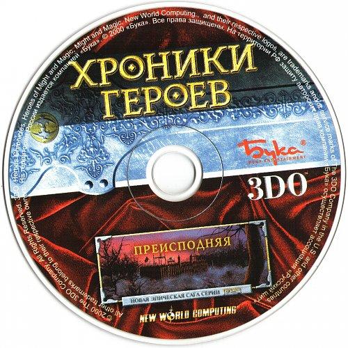 Хроники Героев: Воины степей и Преисподняя / Heroes Chronicles [2000, PC]