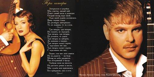 Цыганова Вика - Романсы (1997)