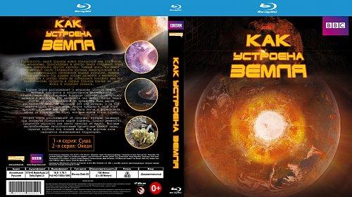 BBC: Как устроена Земля / Earth Machine (2011)