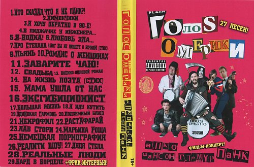 Голос Омерики - Алко шансон гламур панк (2006)