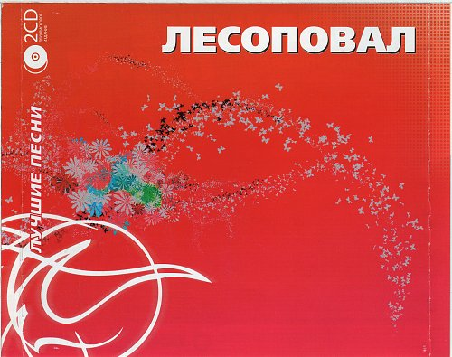 Лесоповал - Лучшие песни (2010)