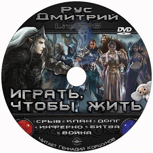 Рус Дмитрий - Играть, чтобы жить