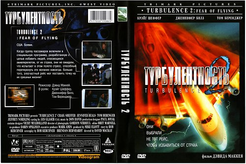 Турбулентность 2: Страх полетов / Turbulence 2: Fear of Flying (1999)