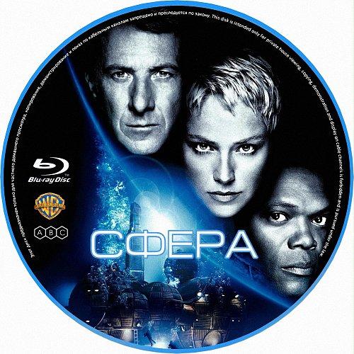 Сфера / Sphere (1998)