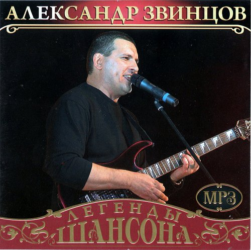 Звинцов Александр - Golden collection