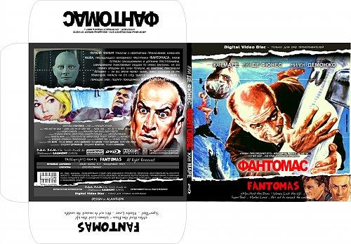 Фантомас / Fantomas (1964)