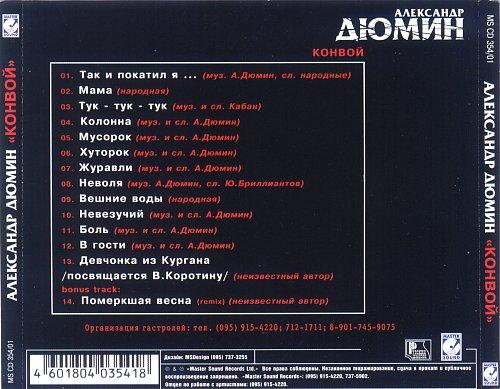 Дюмин - Конвой (добавка)