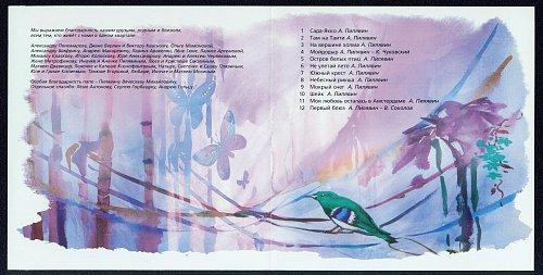 Квартал - Резиновые джунгли (1994)