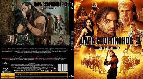 Царь скорпионов 3: Книга мертвых / The Scorpion King 3: Battle for Redemption (2011)
