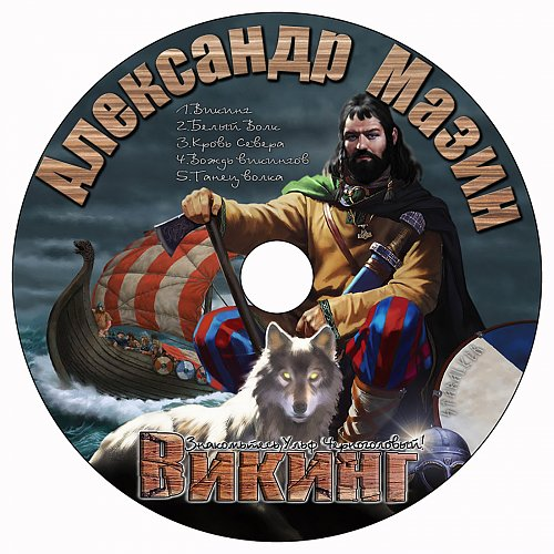 Мазин Александр - Цикл Викинг