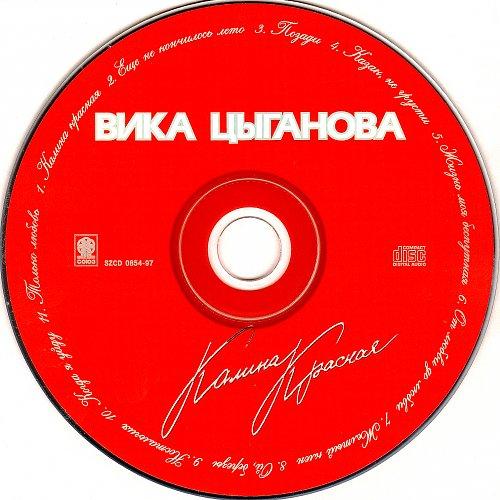 Цыганова Вика - Калина красная (1997)