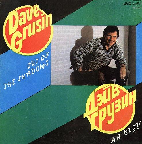 Dave Grusin - Out Of The Shadows / Дэйв Грузин - На виду (1982) [LP С60 20265 004]