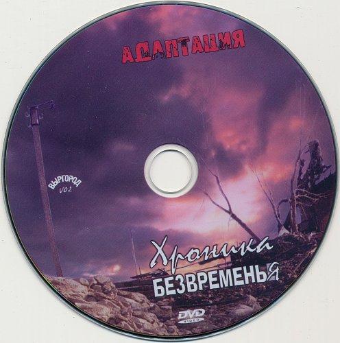 Адаптация - Хроника безвременья (2009)