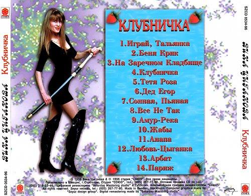 Цыганова Вика - Клубничка (1996)