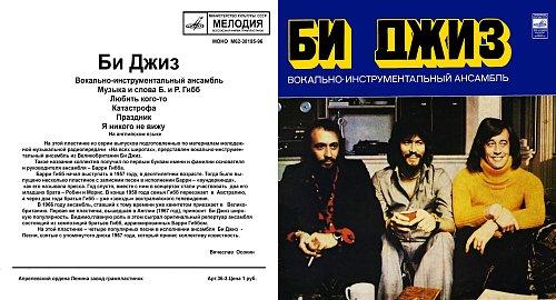 Би Джиз - 1975 (М62-38195) EP