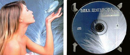 Цыганова Вика - Только любовь (1996)