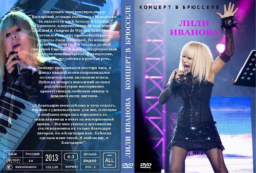 Иванова Лили - Концерт в Брюсселе (2013)