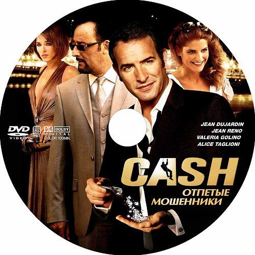 Отпетые мошенники / Cash (2008)