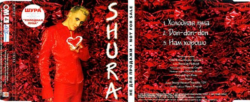 Шура / Shura - Холодная Луна (1997)