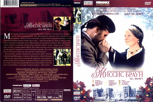 Ее величество Миссис Браун / Mrs Brown (1997)