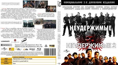 Неудержимые 1-2 / The Expendables 1-2 (2010 - 2012)