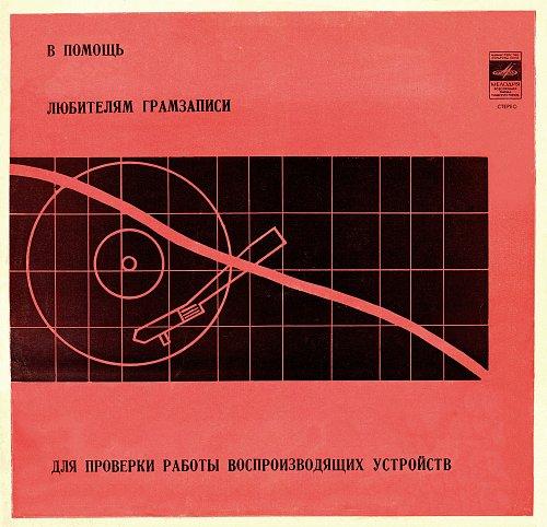 В помощь любителям грамзаписи - Для проверки работы воспроизводящих устройств (1980) [LP C-01641-2]