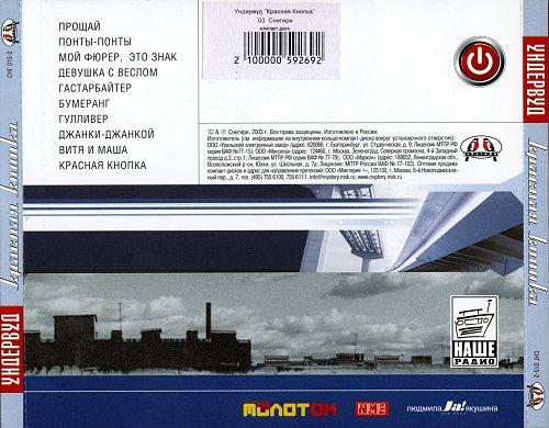 Ундервуд - Красная кнопка(2003)