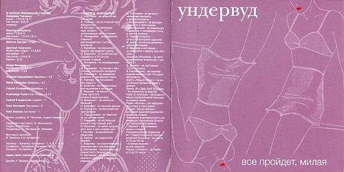 Ундервуд - Все пройдет, Милая(2002)
