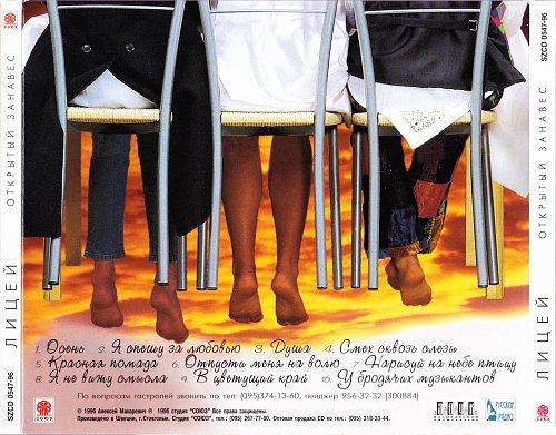 Лицей - Открытый занавес (1996)