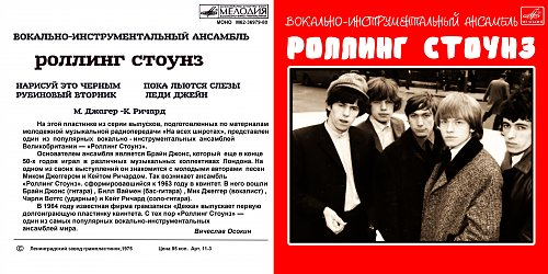Роллинг Стоунз M62-36979 1975 EP