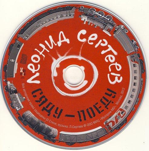 Сергеев Леонид - Сяду - Поеду (2012)